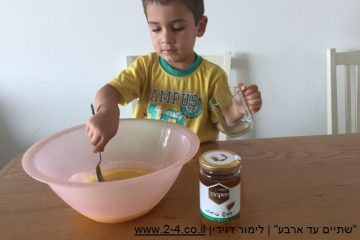 אופים עוגת דבש עם הילדים