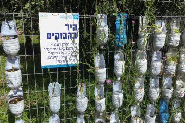 סיורים בגן הבוטני בתל אביב