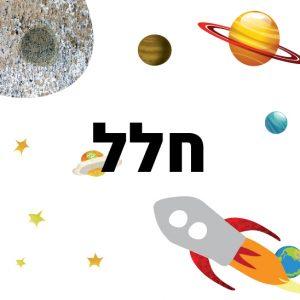 ערכת חלל לילדים
